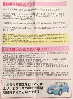 セレナ メンテナンス ケインズコート.JPG